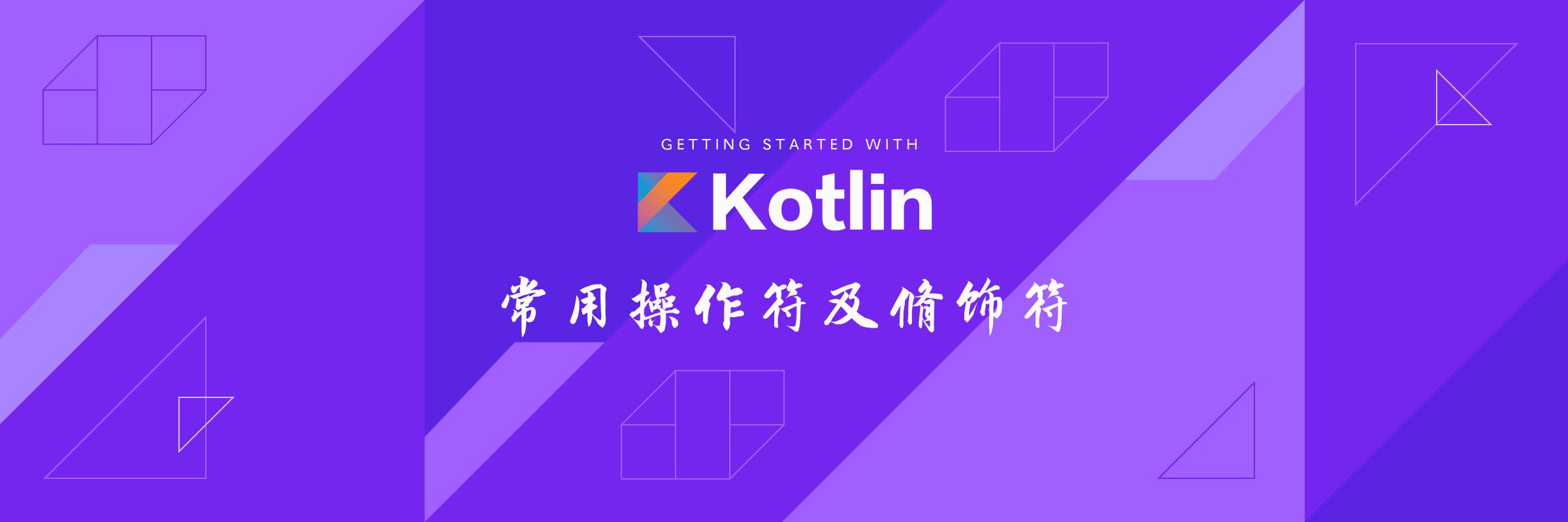 kotlin-常用操作符及修饰符.png