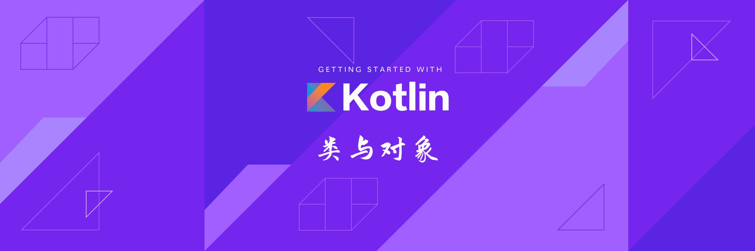 kotlin-类与对象.png