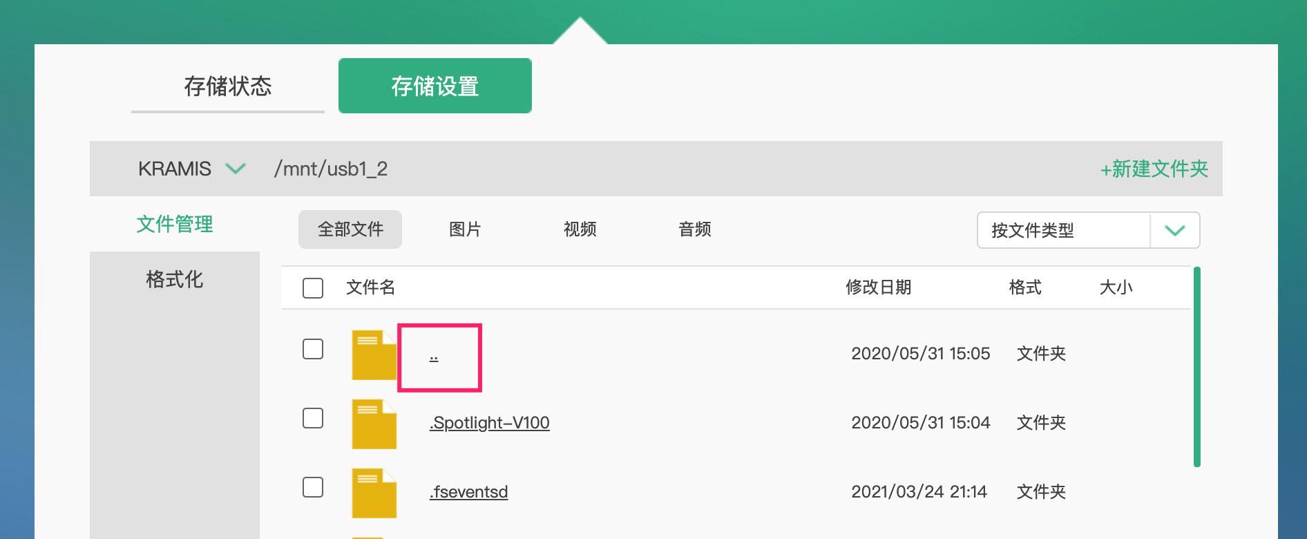 天翼网关PT926E获取超级管理员账号
