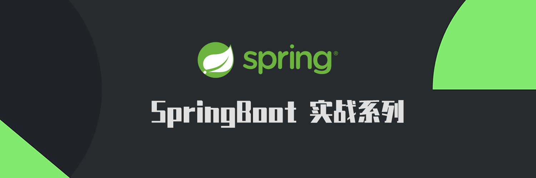 SpringBoot实战 - 增强器实现全局异常处理器